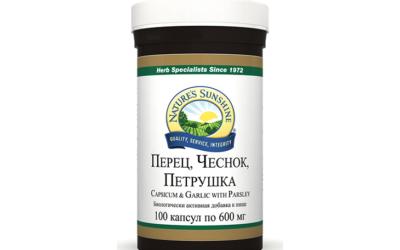 Перец, Чеснок, Петрушка НСП