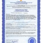Свидетельство о государственной регистрации на Пау Пау НСП
